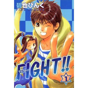 FIGHT!! (1) 電子書籍版 / 碧也ぴんく|ebookjapan