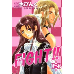 FIGHT!! (2) 電子書籍版 / 碧也ぴんく|ebookjapan