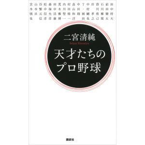 【初回50%OFFクーポン】天才たちのプロ野球 電子書籍版 / 二宮清純|ebookjapan