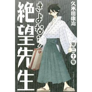 さよなら絶望先生 (30) 電子書籍版 / 久米田康治|ebookjapan
