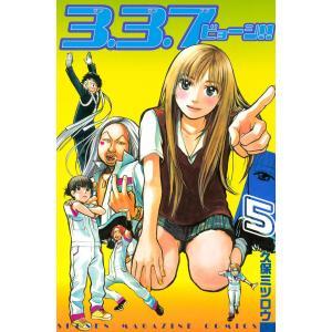 3.3.7ビョーシ!! (5) 電子書籍版 / 久保ミツロウ|ebookjapan
