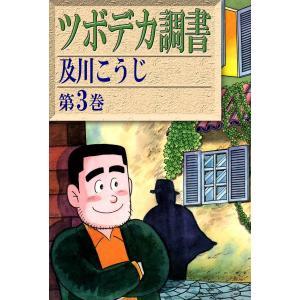 【初回50%OFFクーポン】ツボデカ調書 (3) 電子書籍版 / 及川こうじ ebookjapan