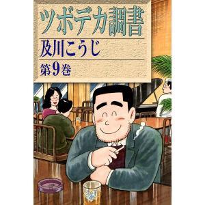 【初回50%OFFクーポン】ツボデカ調書 (9) 電子書籍版 / 及川こうじ ebookjapan