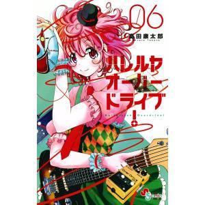 ハレルヤオーバードライブ! (6) 電子書籍版 / 高田康太郎|ebookjapan