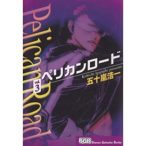 【初回50%OFFクーポン】ペリカンロード (3) 電子書籍版 / 五十嵐浩一 ebookjapan