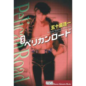 【初回50%OFFクーポン】ペリカンロード (5) 電子書籍版 / 五十嵐浩一 ebookjapan