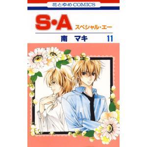 S・A(スペシャル・エー) (11) 電子書籍版 / 南マキ ebookjapan