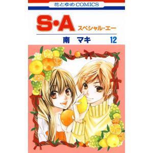 S・A(スペシャル・エー) (12) 電子書籍版 / 南マキ ebookjapan