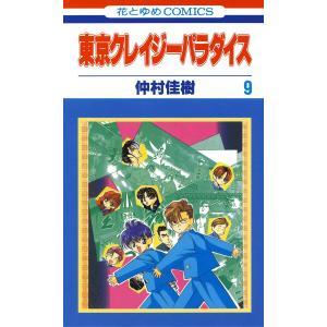 【初回50%OFFクーポン】東京クレイジーパラダイス (9) 電子書籍版 / 仲村佳樹|ebookjapan
