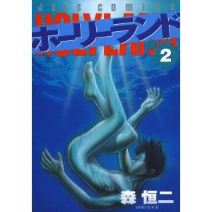 ホーリーランド (2) 電子書籍版 / 森恒二 ebookjapan