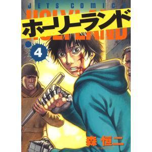 ホーリーランド (4) 電子書籍版 / 森恒二 ebookjapan