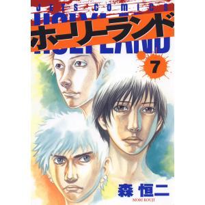 ホーリーランド (7) 電子書籍版 / 森恒二 ebookjapan