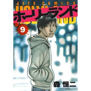 ホーリーランド (9) 電子書籍版 / 森恒二 ebookjapan