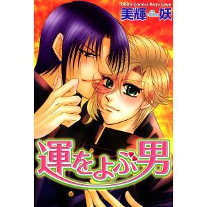 運をよぶ男 電子書籍版 / 美輝妖|ebookjapan