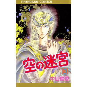 【初回50%OFFクーポン】空の迷宮 (3) 電子書籍版 / 中山星香 ebookjapan