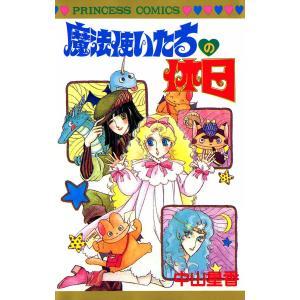 【初回50%OFFクーポン】魔法使いたちの休日 電子書籍版 / 中山星香 ebookjapan