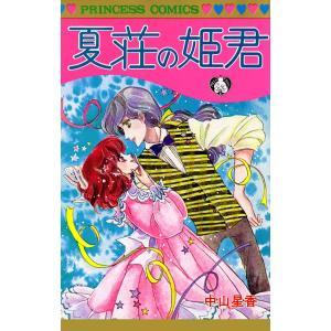 【初回50%OFFクーポン】夏荘の姫君 電子書籍版 / 中山星香 ebookjapan