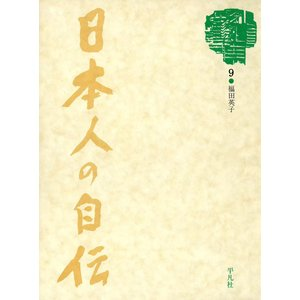 【初回50%OFFクーポン】日本人の自伝9 福田英子 『妾の半生涯』 電子書籍版 / 福田英子|ebookjapan