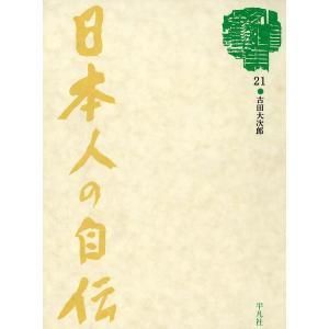 【初回50%OFFクーポン】日本人の自伝21 古田大次郎 『死刑囚の思い出』 電子書籍版 / 古田大次郎|ebookjapan