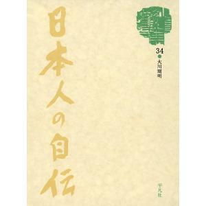 【初回50%OFFクーポン】日本人の自伝34 大川周明 『安楽の門』 電子書籍版 / 大川周明|ebookjapan