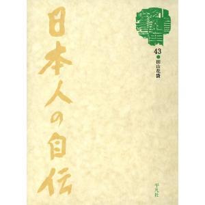 【初回50%OFFクーポン】日本人の自伝43 田山花袋 『東京の三十年』 電子書籍版 / 田山花袋|ebookjapan