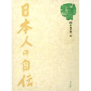 【初回50%OFFクーポン】日本人の自伝46 亀井勝一郎 『我が精神の遍歴』 電子書籍版 / 亀井勝一郎|ebookjapan