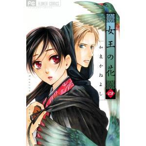 女王の花 (4) 電子書籍版 / 和泉かねよし|ebookjapan