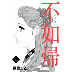 【初回50%OFFクーポン】不如帰 (上) 電子書籍版 / 高見まこ ebookjapan