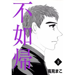 【初回50%OFFクーポン】不如帰 (下) 電子書籍版 / 高見まこ ebookjapan
