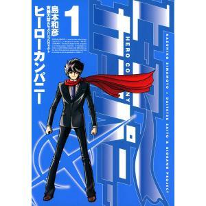 ヒーローカンパニー (1) 電子書籍版 / 島本和彦|ebookjapan