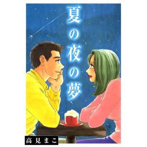 【初回50%OFFクーポン】夏の夜の夢 電子書籍版 / 高見まこ ebookjapan