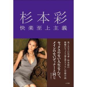 杉本彩 快楽至上主義 電子書籍版 / 杉本彩