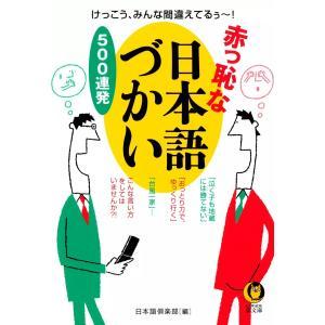 【初回50%OFFクーポン】赤っ恥な日本語づかい500連発 電子書籍版 / 編:日本語倶楽部 ebookjapan