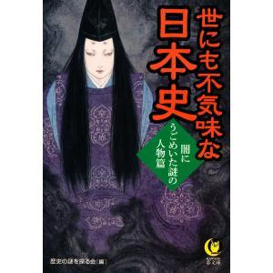 【初回50%OFFクーポン】世にも不気味な日本史 闇にうごめいた謎の人物篇 電子書籍版 / 編:歴史の謎を探る会|ebookjapan