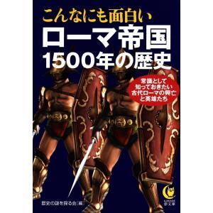 【初回50%OFFクーポン】こんなにも面白いローマ帝国1500年の歴史 電子書籍版 / 編:歴史の謎を探る会|ebookjapan