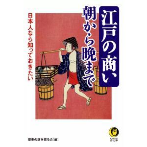 【初回50%OFFクーポン】日本人なら知っておきたい 江戸の商い朝から晩まで 電子書籍版 / 編:歴史の謎を探る会|ebookjapan