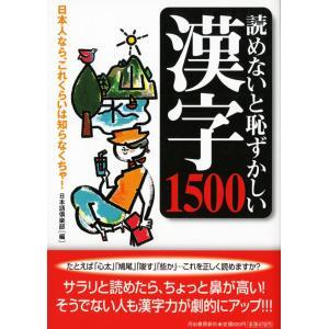【初回50%OFFクーポン】読めないと恥ずかしい漢字1500 電子書籍版 / 編:日本語倶楽部 ebookjapan