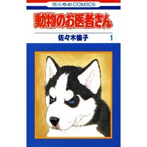 動物のお医者さん (1) 電子書籍版 / 佐々木倫子|ebookjapan