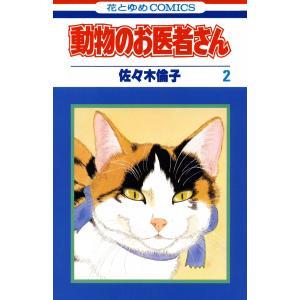 動物のお医者さん (2) 電子書籍版 / 佐々木倫子|ebookjapan