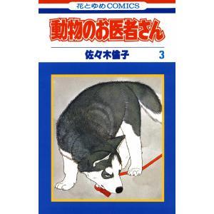 動物のお医者さん (3) 電子書籍版 / 佐々木倫子|ebookjapan
