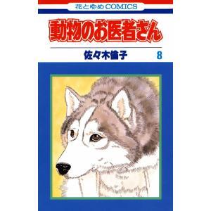 動物のお医者さん (8) 電子書籍版 / 佐々木倫子|ebookjapan