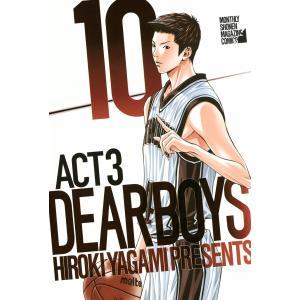 DEAR BOYS ACT3 (10) 電子書籍版 / 八神ひろき|ebookjapan