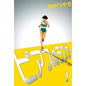 【初回50%OFFクーポン】ピアスのランナー (1) 電子書籍版 / 田中つかさ ebookjapan