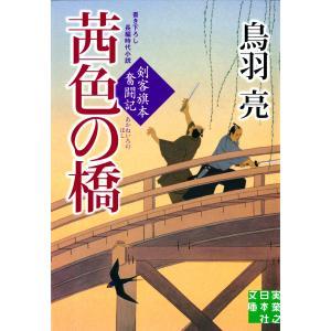 茜色の橋 剣客旗本奮闘記 電子書籍版 / 鳥羽亮|ebookjapan