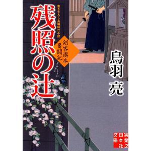 残照の辻 剣客旗本奮闘記 電子書籍版 / 鳥羽亮|ebookjapan
