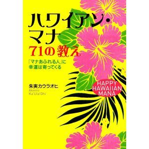 ハワイアン・マナ 71の教え 電子書籍版 / 朱実カウラオヒ