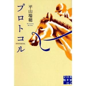 プロトコル 電子書籍版 / 平山瑞穂|ebookjapan