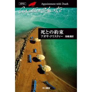 死との約束 電子書籍版 / アガサ・クリスティー 翻訳:高橋豊|ebookjapan