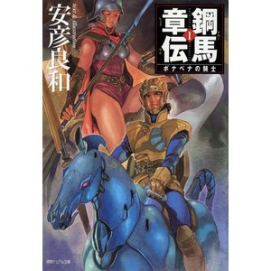 鋼馬章伝[1]ボナベナの騎士 電子書籍版 / 安彦良和 イラスト:安彦良和|ebookjapan