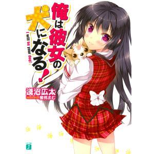 俺は彼女の犬になる! (1) 電子書籍版 / 著:淺沼広太 イラスト:蜜桃まむ|ebookjapan